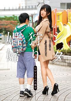 【大槻ひびき動画】シ●タ狩り娼婦-ひびきさんの場合-熟女