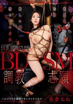 【佐倉ねね動画】BDSM調教志願-佐倉ねね-SM
