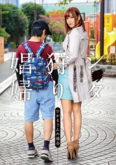 【紺野ひかる動画】シ●タ狩り娼婦-ひかるさんの場合-熟女