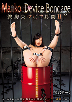 Ma●ko Device Bondage2 鉄拘束マ○コ拷問 宮沢ゆかり