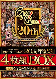 【企画動画】グローリークエスト20周年記念BOX