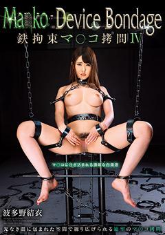 Ma●ko Device Bondage4 鉄拘束マ○コ拷…