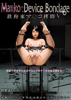 【皆野あい動画】Ma●ko-Device-Bondage5-鉄束縛マ○コ拷問-皆野あい -SM