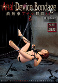 Anal Device Bondage12 鉄拘束アナル拷問 推川ゆうり