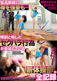 【相美ゆな動画】特訓と称したセクハラ行為が蔓延している新身体操部 -辱め