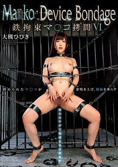 Ma●ko Device Bondage6 鉄拘束マ○コ拷問 大槻ひびき