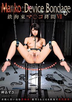 【岬あずさ動画】Ma●ko-Device-Bondage7-鉄束縛マ○コ拷問-岬あずさ -SM