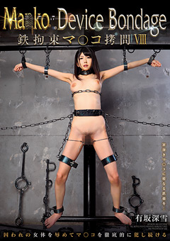 Ma●ko Device Bondage8 鉄拘束マ○コ拷問 有坂深雪