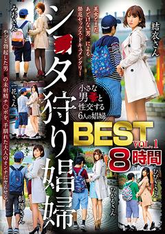 【波多野結衣動画】先行シ●タ狩り娼婦-BEST-VOL.1-8時間 -熟女
