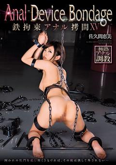 【佐久間恵美動画】先行Anal-Device-BondageXV-鉄束縛アナル拷問-佐久間恵美 -SM