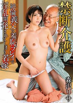 【森沢リサ動画】先行禁断介護-森沢リサ -熟女