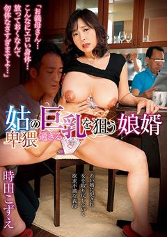 【時田こずえ動画】先行姑の卑猥過ぎる巨乳おっぱいを狙う娘婿-時田こずえ -熟女
