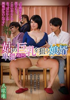 【八咲唯動画】先行姑の卑猥過ぎる巨乳おっぱいを狙う娘婿-八咲唯 -熟女