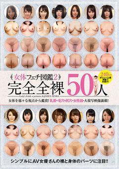 【花咲いあん動画】先行女身体マニアック図鑑2-完全全裸50人 -マニアック