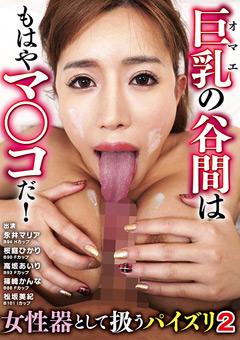 【篠崎かんな動画】先行巨乳おっぱいの谷間はもはやマ○コ!女性器として扱うパイズリ2 -マニアック