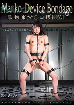 【弥生みづき動画】先行Ma○ko-Device-BondageXVI-鉄束縛マ○コ拷問-弥生みづき -SM