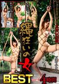 縄狂いの女BEST vol.1