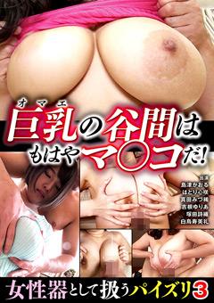 【島津かおる動画】先行巨乳おっぱいの谷間はもはやマ○コ!女性器として扱うパイズリ3 -マニアック