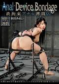 Anal Device BondageXXI 鉄拘束アナル拷問 新田みれい