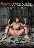 Ma○ko Device BondageXVII 鉄拘束マ○コ拷問 今井夏帆
