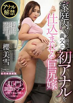 【櫻美雪動画】先行義父に初アナルを仕込まれる巨尻妻-櫻美雪 -熟女