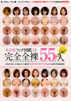 女体フェチ図鑑3完全全裸55人