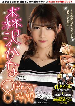 【森沢かな動画】先行森沢かな-BEST-vol.1 -AV女優