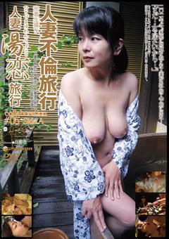 密着生撮り 人妻不倫旅行×人妻湯恋旅行 #05 A