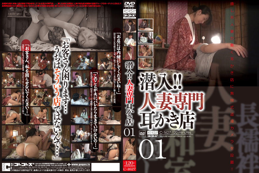 【エロ動画】潜入!!人妻専門耳かき店01のトップ画像