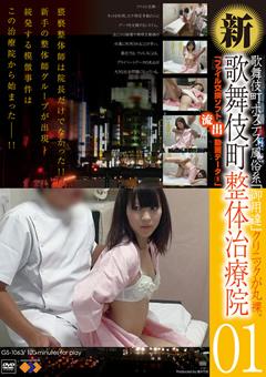 新・歌舞伎町整体治療院01…》【即ハマる】アクメる大人の動画