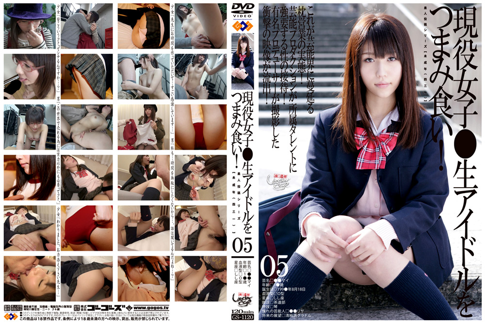【エロ動画】未○年(四三一)現役女子●生アイドルをつまみ食い!05のトップ画像