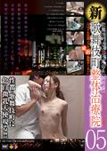 新・歌舞伎町整体治療院05