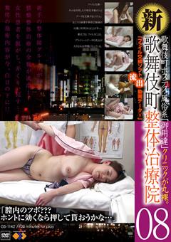 新・歌舞伎町整体治療院08