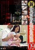 新・歌舞伎町整体治療院09|人気の素人動画DUGA