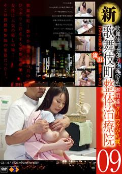 新・歌舞伎町整体治療院09
