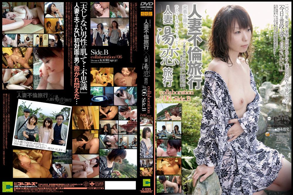 人妻不倫旅行×人妻湯恋旅行 #06 Side.B