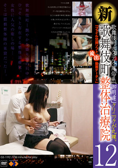 新・歌舞伎町整体治療院12