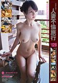 密着生撮り 人妻不倫旅行 #128
