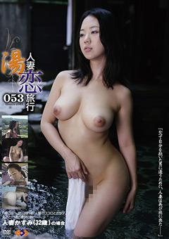 人妻湯恋旅行053