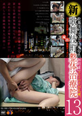 新・歌舞伎町整体治療院13