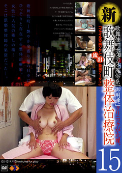 新・歌舞伎町整体治療院15