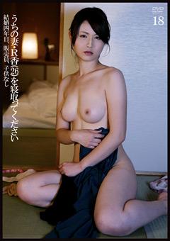 うちの妻・R香(26)を寝取ってください18