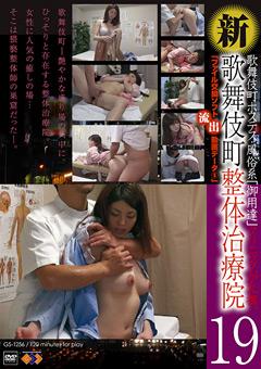 新・歌舞伎町整体治療院19…》【即ハマる】アクメる大人の動画
