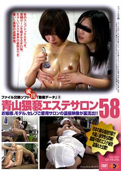 青山猥褻エステサロン58