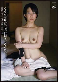 うちの妻・K寿子(32)を寝取ってください25