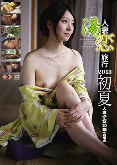 人妻湯恋旅行 2013 初夏