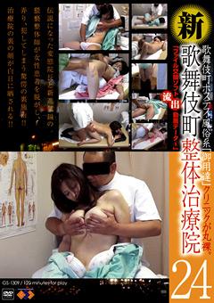 新・歌舞伎町整体治療院24