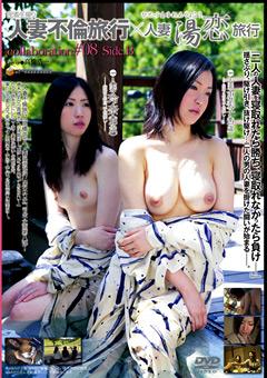 密着生撮り 人妻不倫旅行×人妻湯恋旅行 #08 B