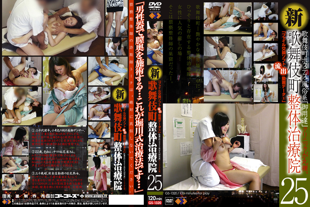 マッサージ:新・歌舞伎町整体治療院25