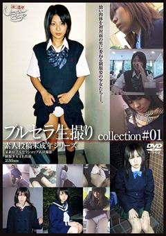 素人投稿未○年シリーズ ブルセラ生撮りcollection #01